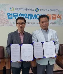 이천지역자활센터 & 경기도의료원이천병원 업무협약체결(MOU)