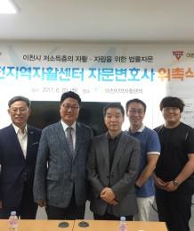 이천지역자활센터 자문변호사 위촉식- 엄태준변호사, 정성문변호사