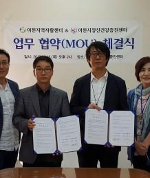 이천지역자활센터&이천시정신건강증진센터 업무협약(mou) 체결식