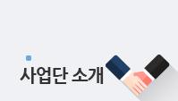 사업단 소개
